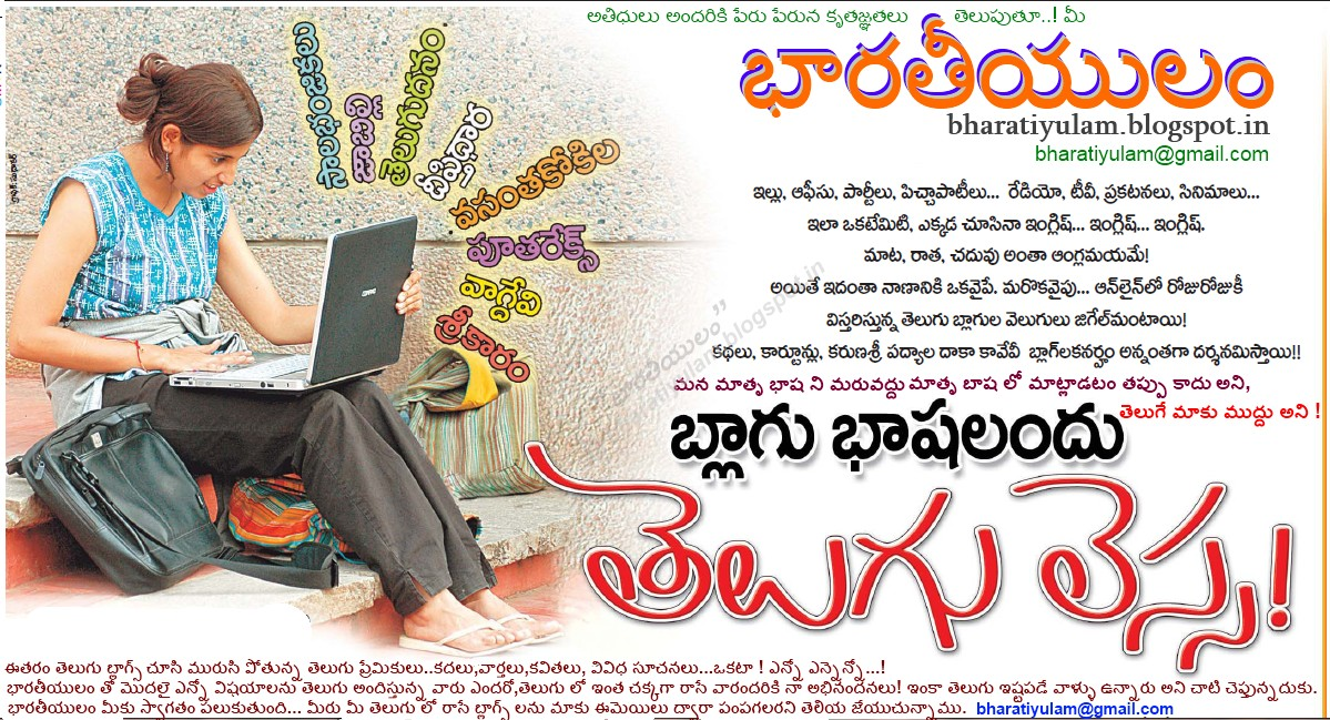 Posted in telugu kavithalu | Leave a reply