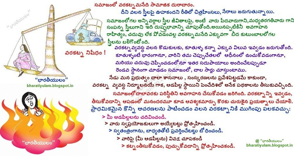 varakatnam essay in telugu The dowry system is so deeply rooted in indian culture, that sometimes one feels that there's going to be no way out - at least not for another century even modern, well-educated families start saving up money for their daughter's dowry as soon as she is born, so what can one expect from the.